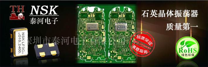 注意事项     晶振产品使用每种产品时,请在产品规格说明或产品目录规定使用条件下使用。因很多种产品性能,以及材料有所不同,所以使用注意事项也有所不同,比如焊接模式,运输模式,保存模式等等,都会有所差别.   晶体产品的设计和生产直到出厂,都会经过严格的测试检测来满足它的规格要求。通过严格的出厂前可靠性测试以提供高质量高的可靠性的产品.