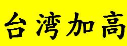 加(jia)高石英(ying)晶振