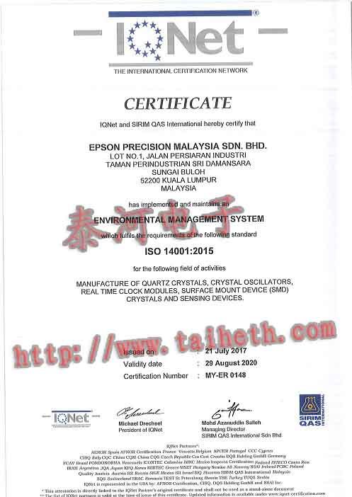 愛(ai)普生晶振ISO14001證書