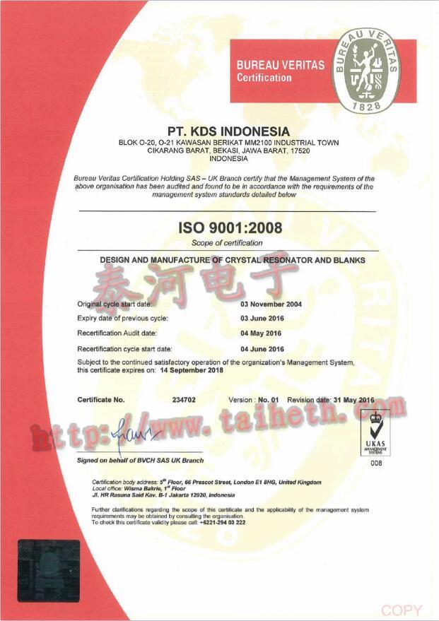 KDS晶振印度尼西亞ISO9001認證