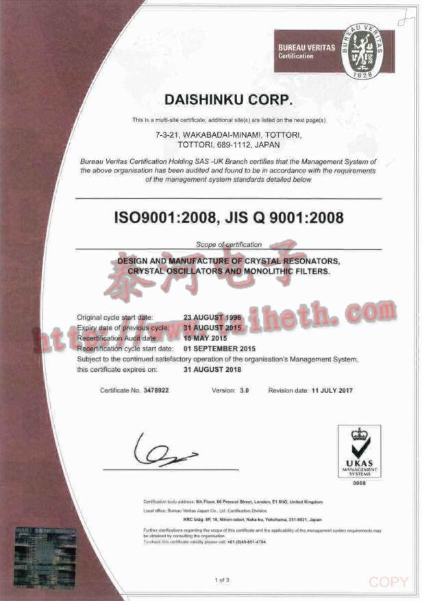 日本(ben)大真(zhen)空zhan)?竦碌渮攣wu)所ISO9001認證