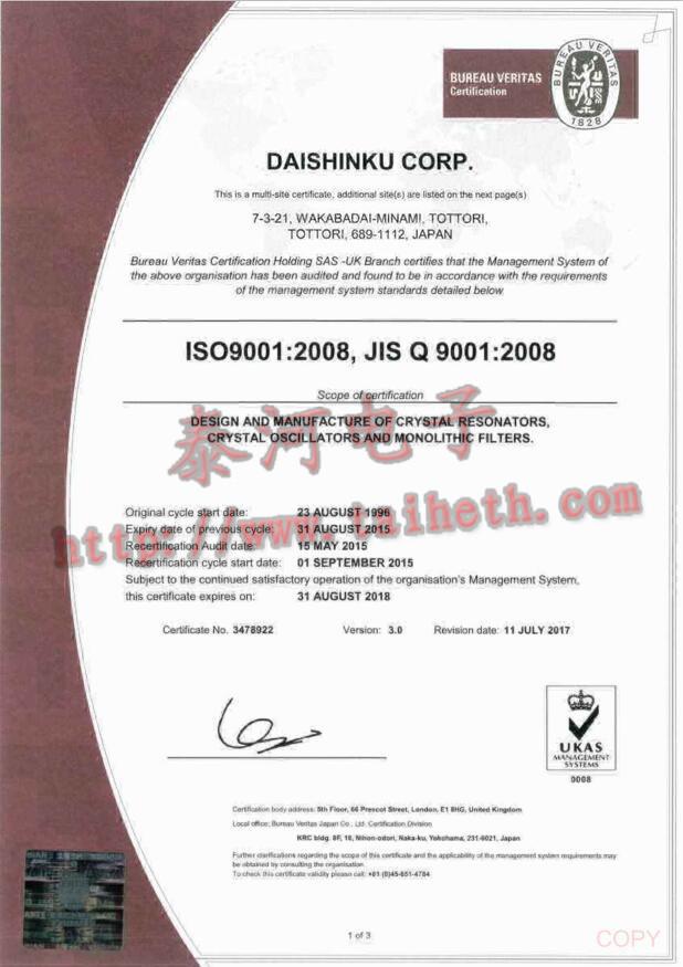 KDS晶振西脅生產工廠(chang)