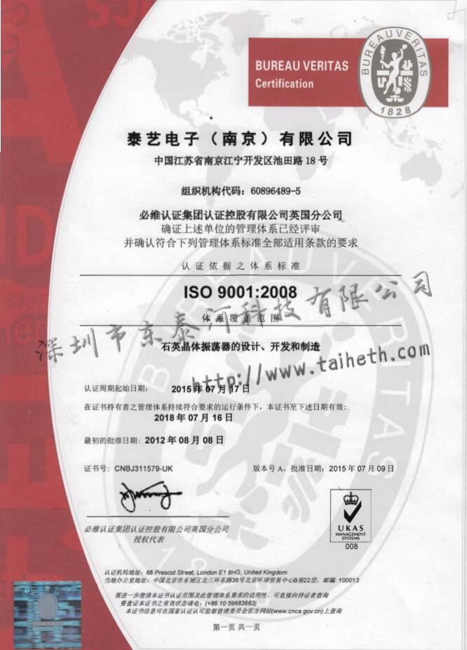 TAITIEN南京工廠(chang)ISO9001:2008認證證書