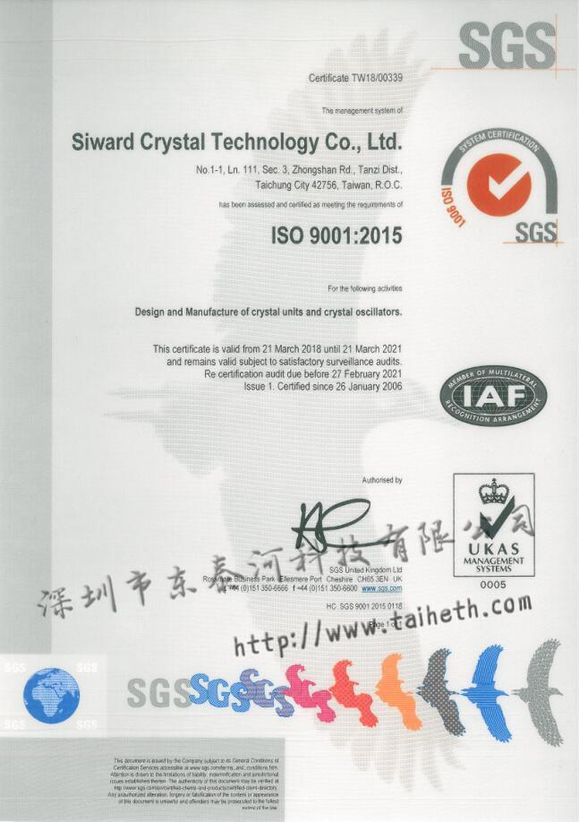 SIWARD希華公司ISO9001證書